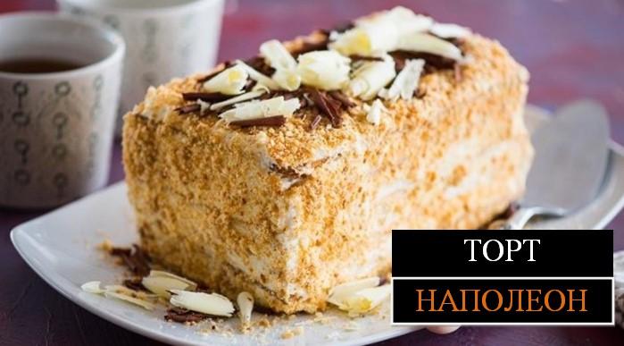 Торт Наполеон - 29 рецептов приготовления пошагово