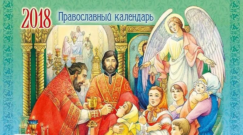 Православный церковный календарь 2018 с праздничными днями и постами