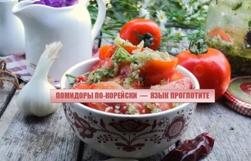 Помидоры по-корейски – самый вкусный рецепт на зиму с фото ( пошагово)