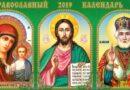 Православный календарь 2019 года: великие церковные праздники и посты