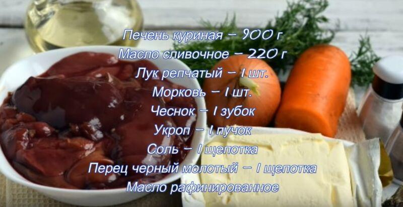 Ингредиенты для печеночного рулета
