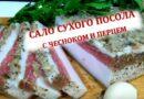 Сало сухого посола с чесноком и перцем —самый вкусный рецепт сала вдомашних условиях